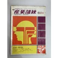 월간 산업훈련 창간호 1970년
