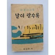 박훈산 제1시집 [날이 갈수록]