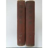 [수필조선隨筆朝鮮] 상하 2책