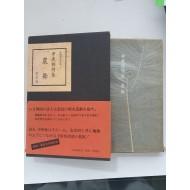 일본 梨花書房판 현대한국시선 전5책 중 제1 [신경림시집 농무]