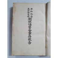 평화기념 동경박람회 조선협찬회 사무보고 平和記念 東京博覽會 朝鮮協贊會 事務報告 1922