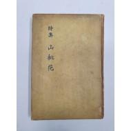 박목월 제1시집 [산도화 山桃花] 1955 초판
