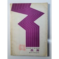 신경림 [농무] 창작과비평사 1975 증보판