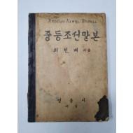 최현배가 지은 [중등조선말본] 1947년 판