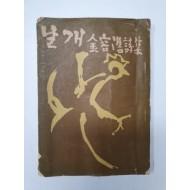 김용호 제5시집 [날개] 1956 초판