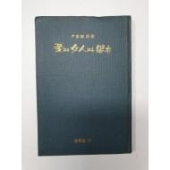 윤부현 시집 [꽃과 여인과 과목] 1965 초판