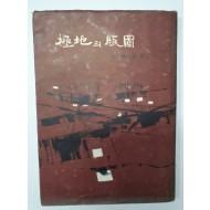 박옥구 시집 [극지의 판도] 1967 초판 저자서명본