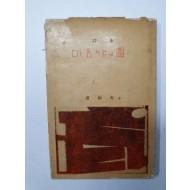 유병석 시집 [마음의 판도] 1960 초판