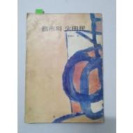 배동신이 장정한 권일송 제2시집 [도시의 화전민] 1969 초판