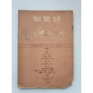 [한국시] 1960 창간호 증정본