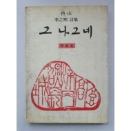 학산 이지희 시집 [그 나그네] 1985 초판