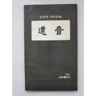 김용태 제4시집 [遺音] 1981 초판