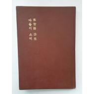 정지양 시집 [다듬이 소리]1974 초판 저자증정본