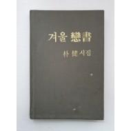 박건 시집 [겨울연서] 1988 초판