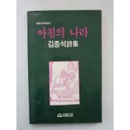 김종석 시집 [아침의 나라] 1985 초판