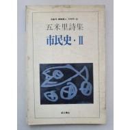 오미리 시집 [시민사 2] 1987 초판
