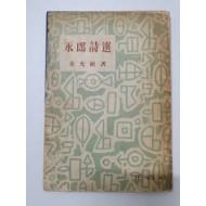 [영랑시선] 정음사 1956 초판