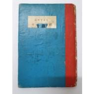 홍성문 시집 [꽃과 철조망] 1958 초판