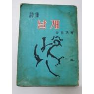 김용호 시집 [날개] 1958 재판
