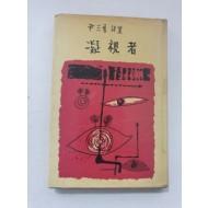 윤삼하 시집 [응시자] 1965 초판