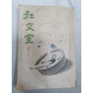 [社交室] 수도문화사 1949 3판