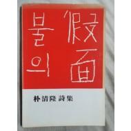 박청륭 시집 [불의 假面] 1978 초판 저자서명본