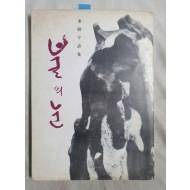 김정우 시집 [불의 눈] 1980 초판
