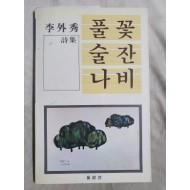 이외수 시집 [풀꽃 술잔 나비] 1987 초판