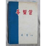 최형 제2시집 [두 빛살]초판 저자서명본