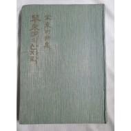 안동균 시집 [금상동의 산자락] 초판