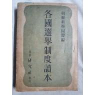 [각국선거제도독본 各國選擧制度讀本] 1947 초판
