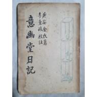 의유당일기(意幽堂日記,연안김씨저 이병기교주,1949 재판)