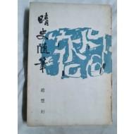 [청사수필 晴史隨筆] 1959 초판