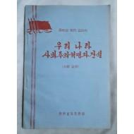 중학교 정치 교과서 [우리나라 사회주의혁명과 건설]
