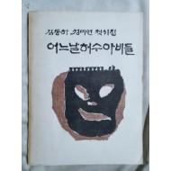 김동하 성미연 첫시집 [어느날 허수아비 둘]
