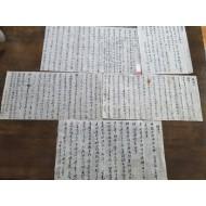 金興洛의 문인 권한모權翰模의 간찰 5점