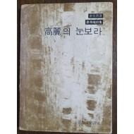 강우식 제2시집 [고려의 눈보라] 1977 초판