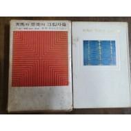 청마와 사색의 그림자들 - 附 청마 시와 사상 1970 초판