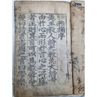 [아송 雅頌] 8권 2책 중 1~4권 1책