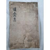 [용재집 慵齋集] 상하편 1책