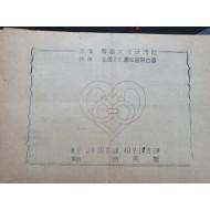 한국문화연구소 주최 종합예술제 리플릿