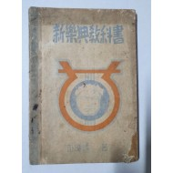 신악전교과서 新樂典敎科書