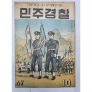 민주경찰(1956.10, 통권67호)