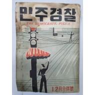 민주경찰(1957.1·2 합본, 통권70호)