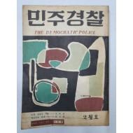 민주경찰(1958.2)