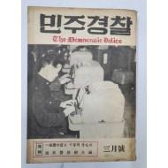 민주경찰(1959.3)