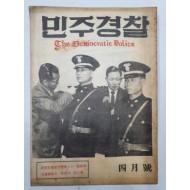 민주경찰(1959.4)