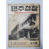 민주경찰(1959.5)