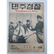 민주경찰(1959.11)