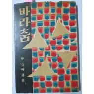 바라춤 (신석초 제2시집,1959년 초판,김환기 장정,천경자 속지화)